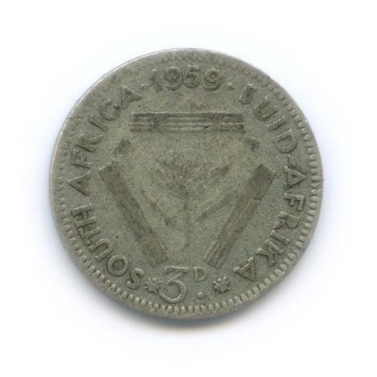 3 пенса 1959 года (ЮАР)