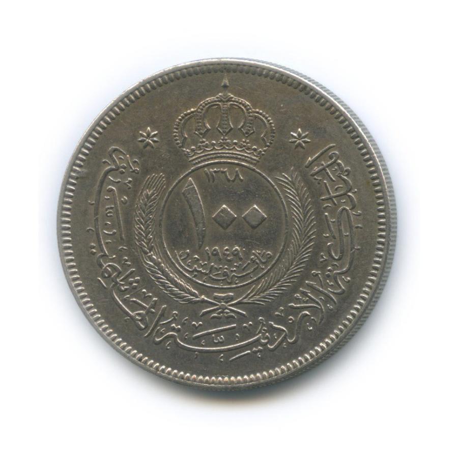 100 филсов, Иордания 1949 года