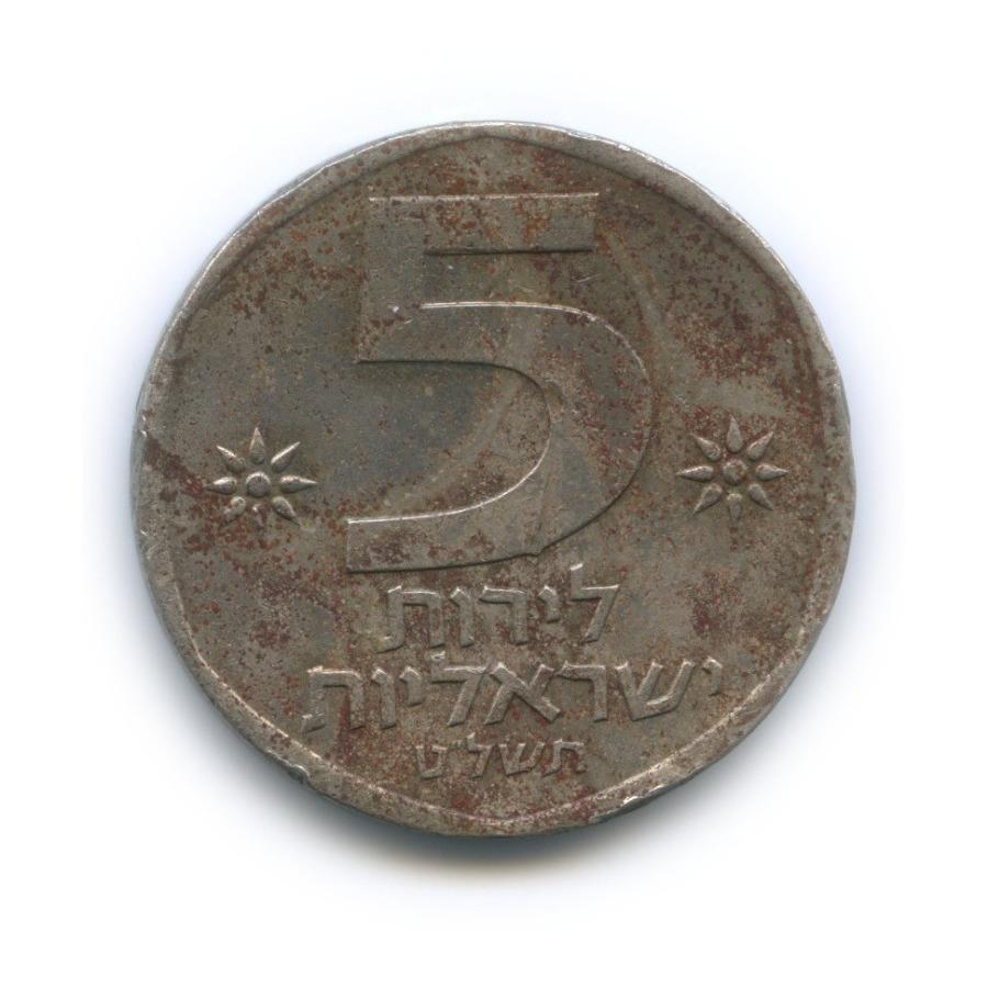 5 лир 1979 года (Израиль)