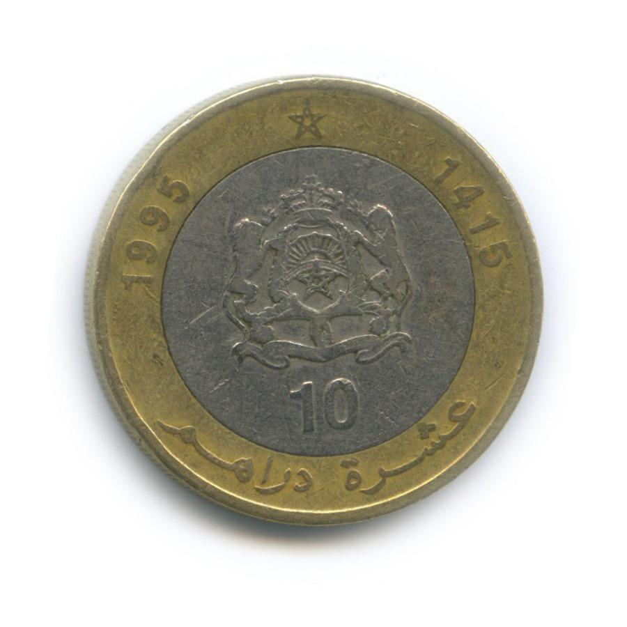 10 дирхамов 1995 года (Марокко)