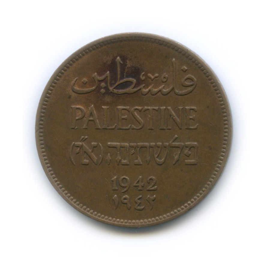 2 мила, Палестина 1942 года