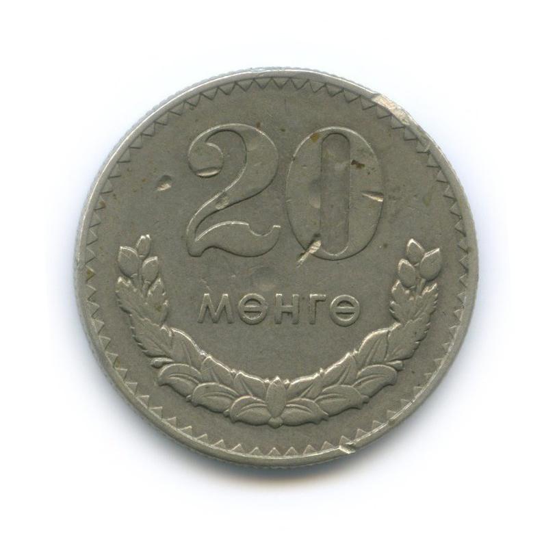 20 мунгу 1980 года (Монголия)