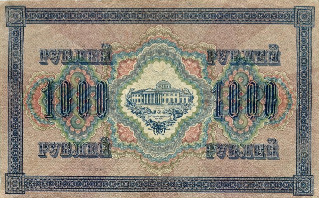 1000 рублей (надорвана) 1917 года Шипов (Российская Империя)