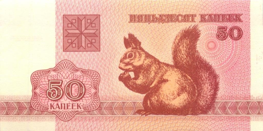 50 копеек 1992 года (Беларусь)