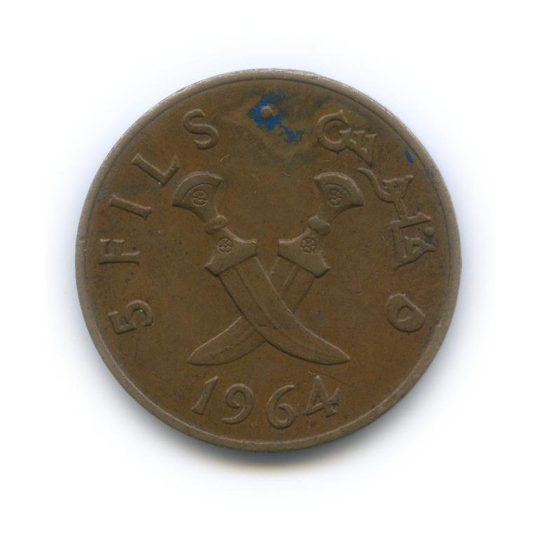 5 филсов, Южная Аравия 1964 года