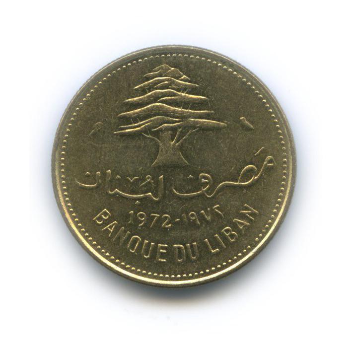 10 пиастров, Ливан 1972 года
