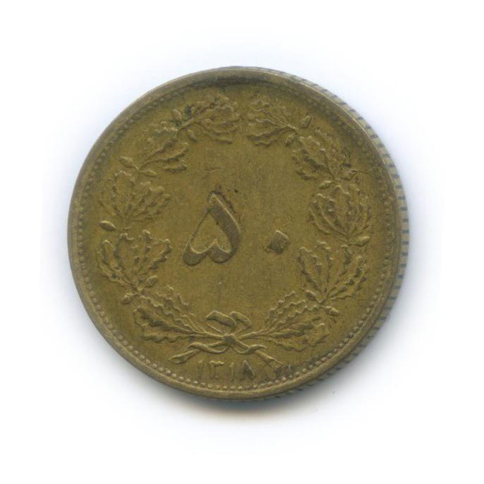 50 динаров 1939 года (Иран)