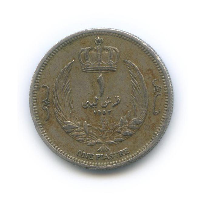1 пиастр, Ливия 1952 года