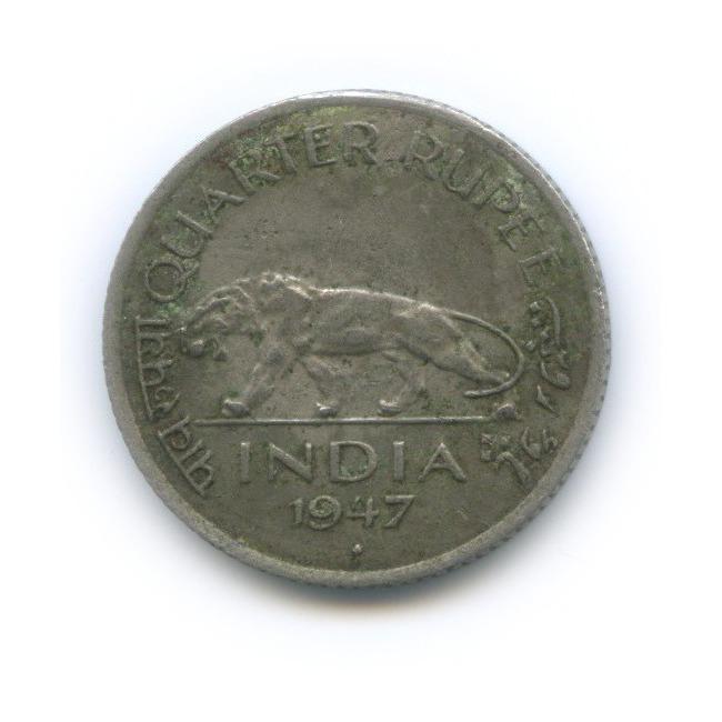 1/4 рупии, Британская Индия 1947 года