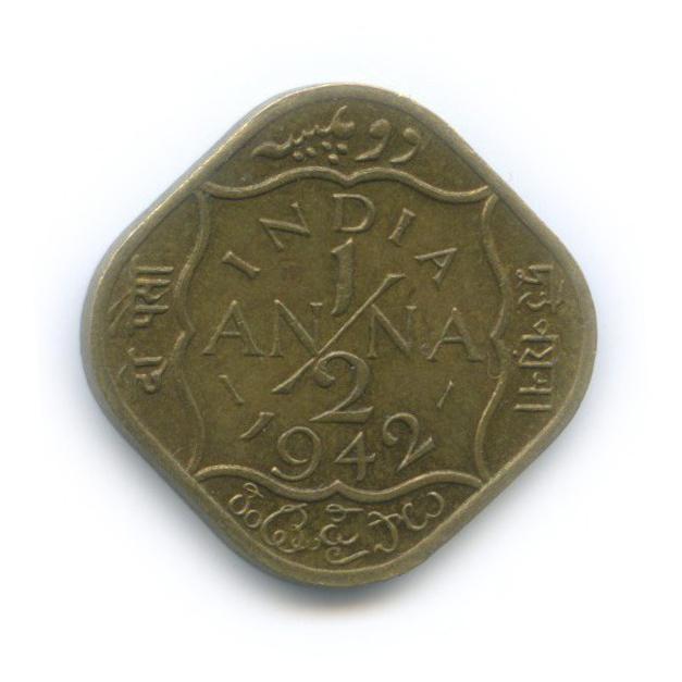 1/2 анны, Британская Индия 1942 года