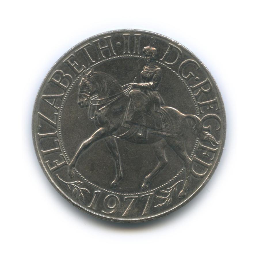 25 пенсов (крона) — Cеребряный юбилей царствования Елизаветы II 1977 года (Великобритания)