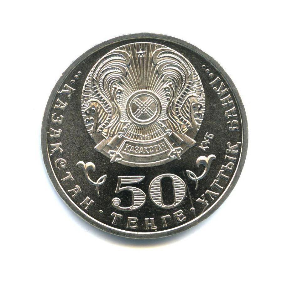50 тенге - 70 лет Великой Победы 2015 года (Казахстан)