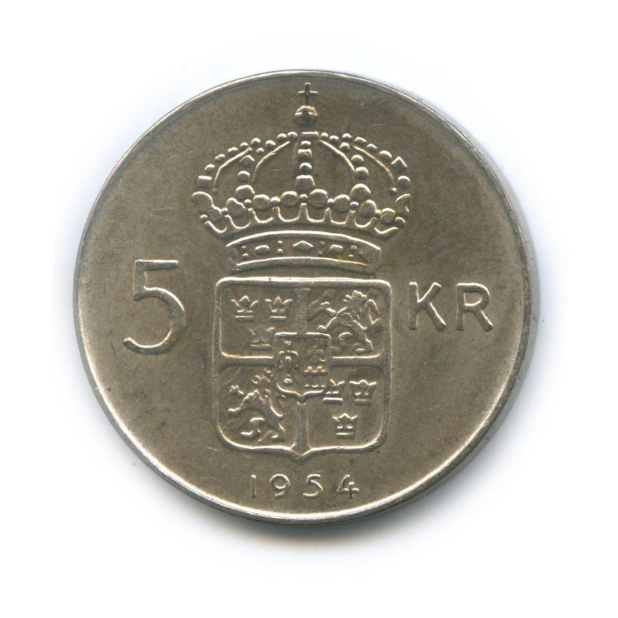 5 крон 1954 года (Швеция)