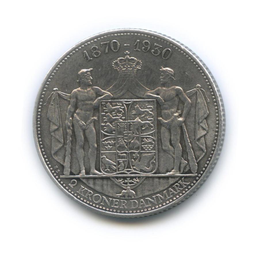 2 кроны — 60 лет содня рождения Короля Кристиана X 1930 года (Дания)