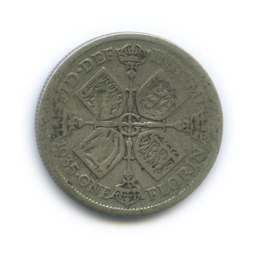 2 шиллинга (флорин) 1935 года (Великобритания)