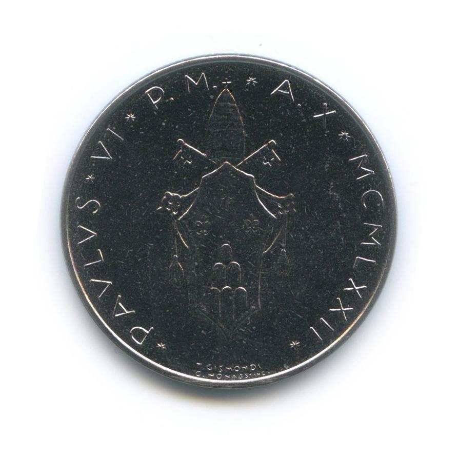 100 лир - Голубь соливковой ветвью 1972 года (Ватикан)
