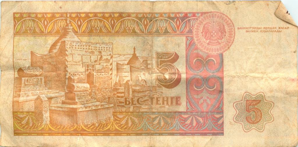 5 тенге 1993 года (Казахстан)