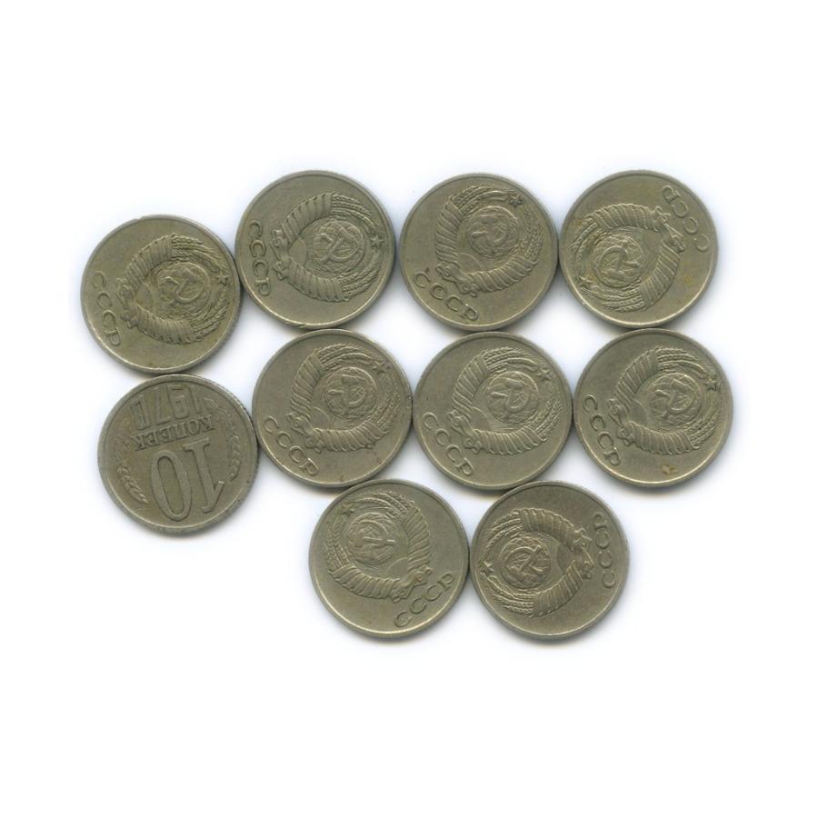 Набор монет 10 копеек 1970-1979 (СССР)