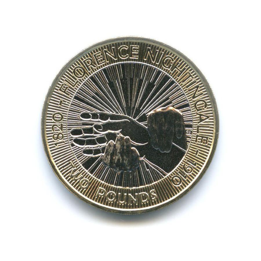 2 фунта — 100 лет содня смерти Флоренс Найтингейл 2010 года (Великобритания)