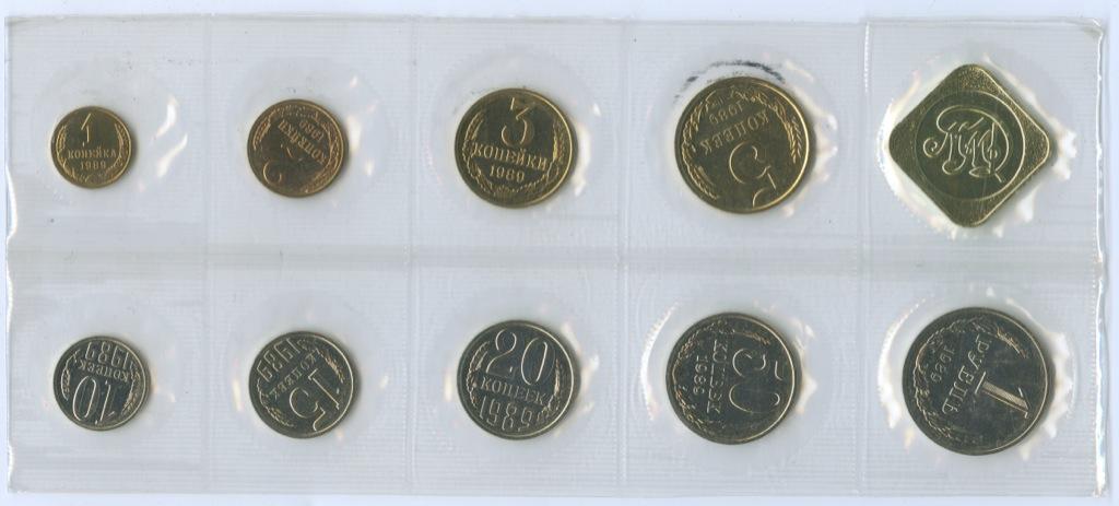 Набор монет (годовой) в запайке 1989 года ММД (СССР)