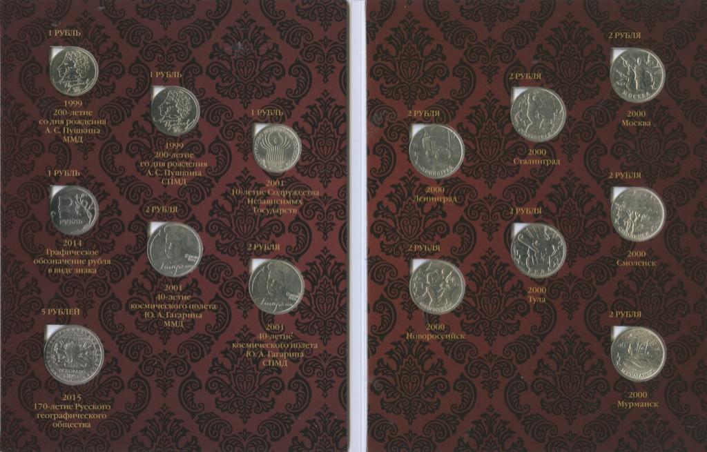 Набор юбилейных монет вальбоме «Современные монеты России» (Россия)