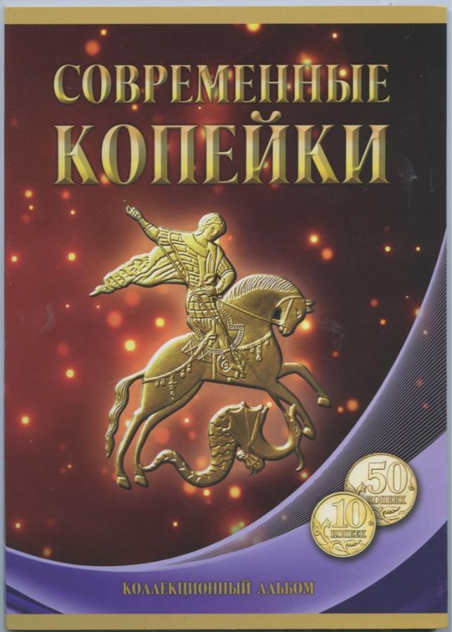 Набор монет России «Современные копейки» (вальбоме) 1997-2015 (Россия)