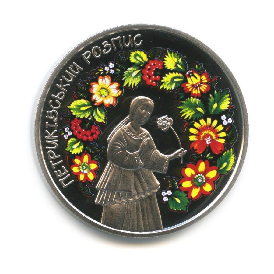 5 гривен - Петриковская роспись (цветная эмаль) 2015 года (Украина)