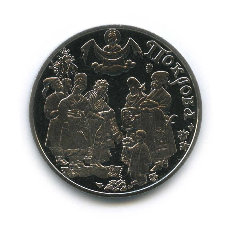 5 гривен — Обрядовые праздники Украины - Покрова Пресвятой Богородицы 2005 года (Украина)