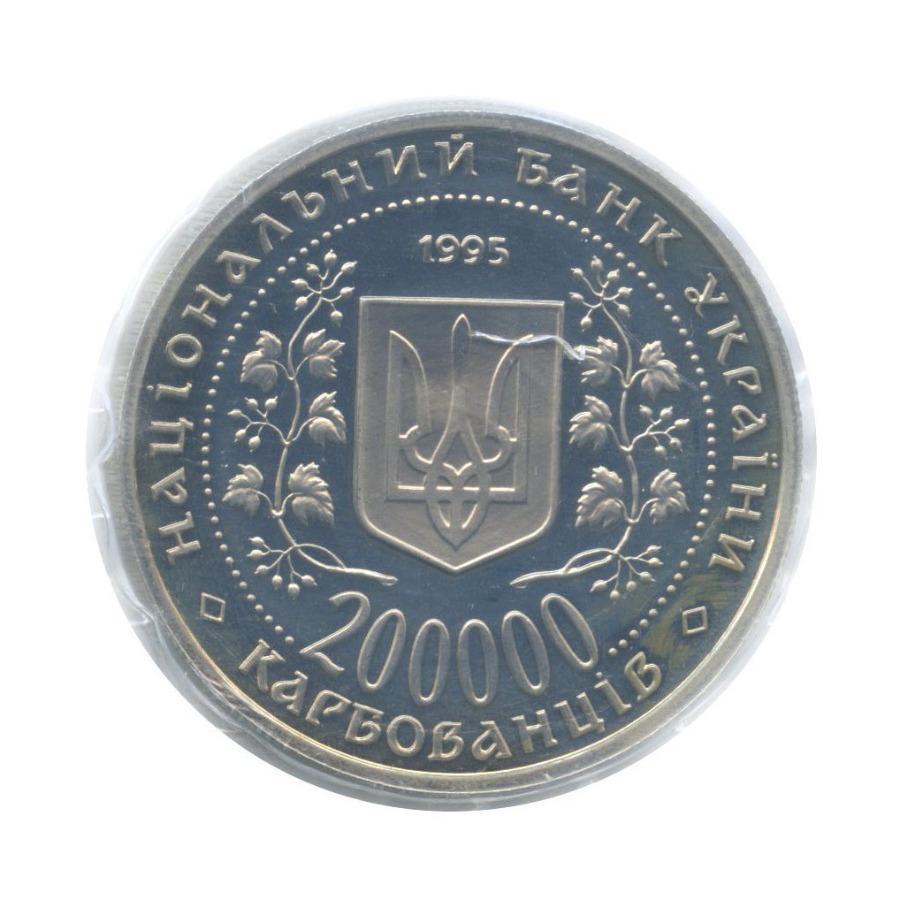 200.000 карбованцев — 50 лет победы вВеликой Отечественной Войне (в запайке) 1995 года (Украина)