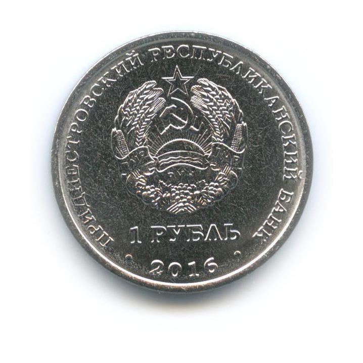 1 рубль - Чемпионат мира похоккею - Россия (Приднестровье) 2016 года