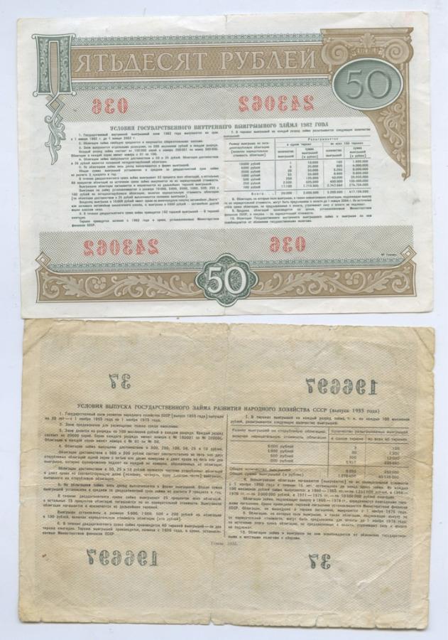 Набор банкнот 1955, 1982 (СССР)