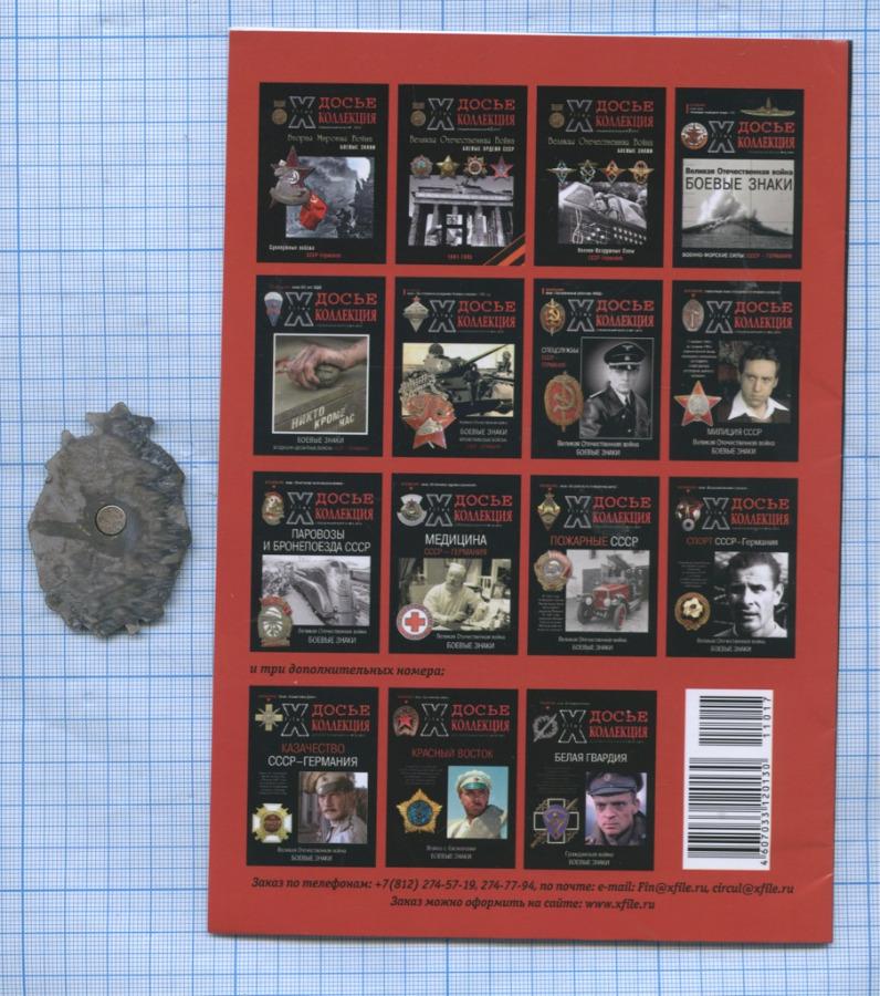 Знак «Ударнику-колхознику» сжурналом (34 стр.) 2011 года (Россия)