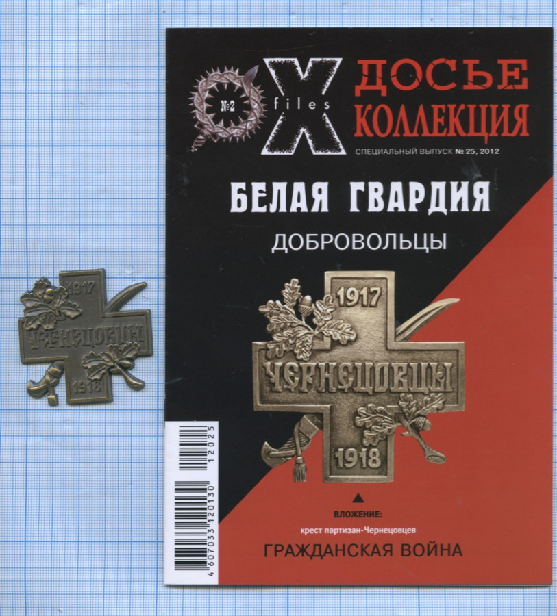 Знак «Крест партизан-чернецовцев» сжурналом (34 стр.) 2012 года (Россия)