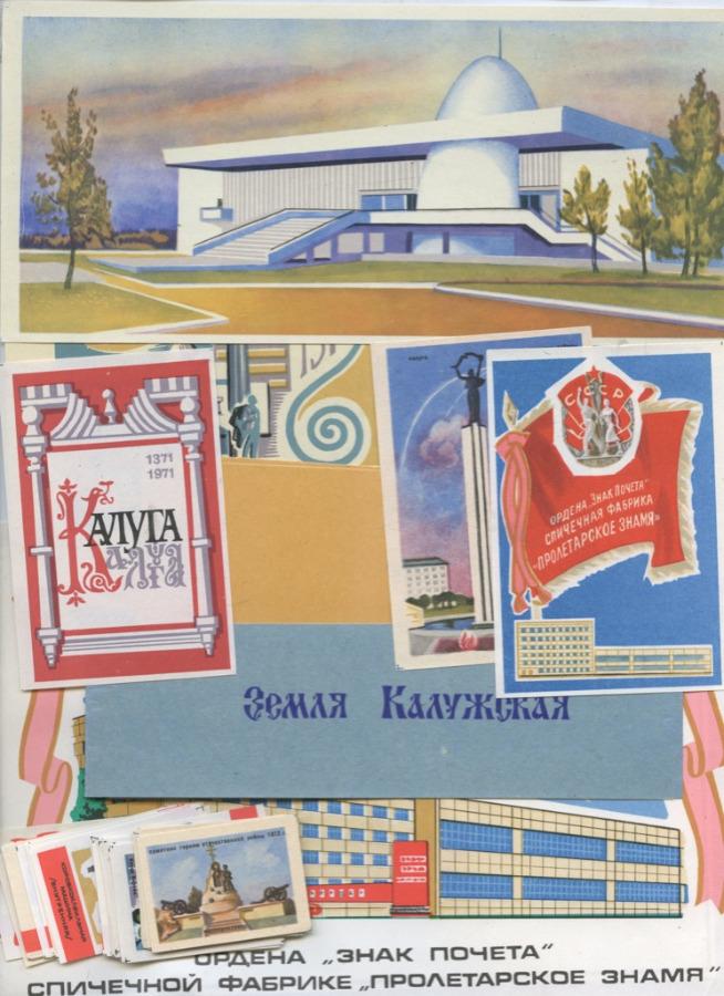 Набор спичечных этикеток (54 шт.) (СССР)