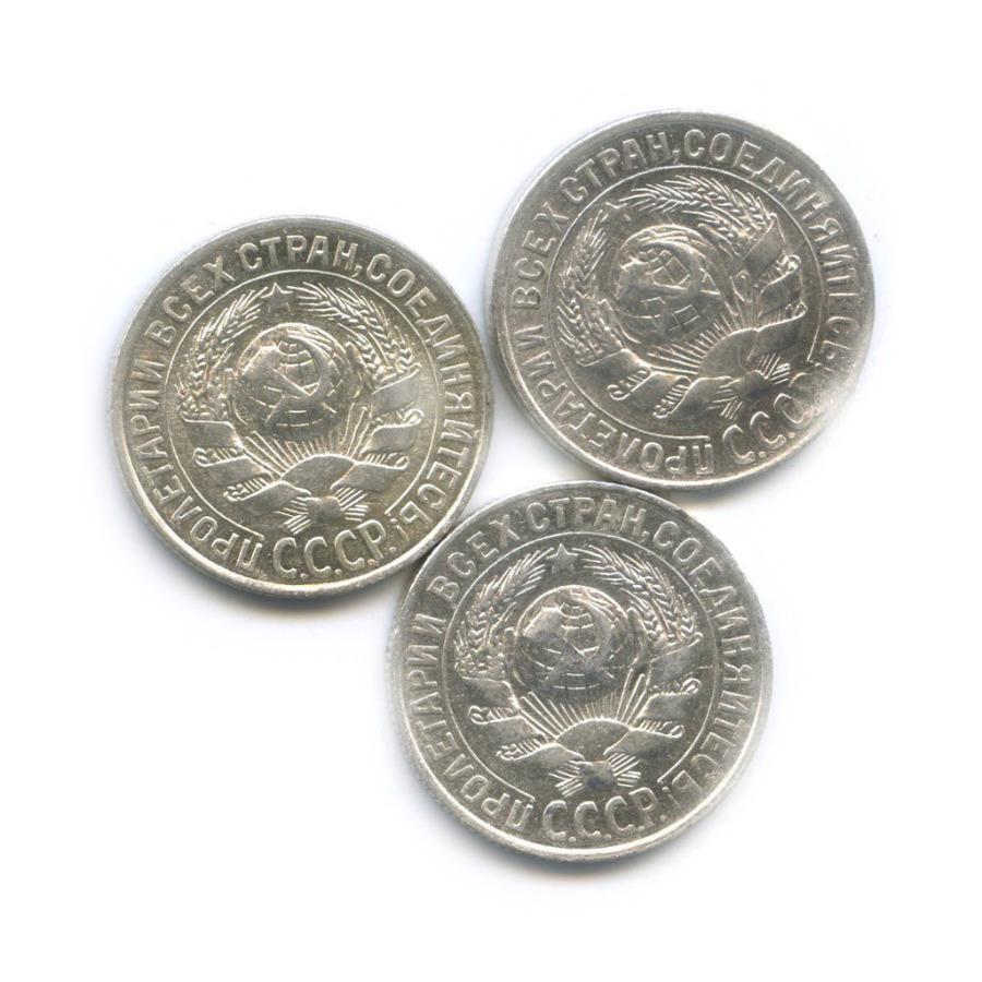 Набор монет 15 копеек 1928-1930 (СССР)