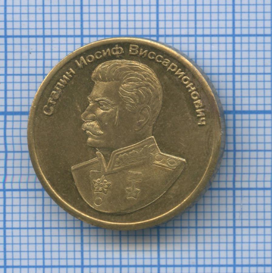 Жетон «Сталин И. В. - 70 лет Великой Победы»