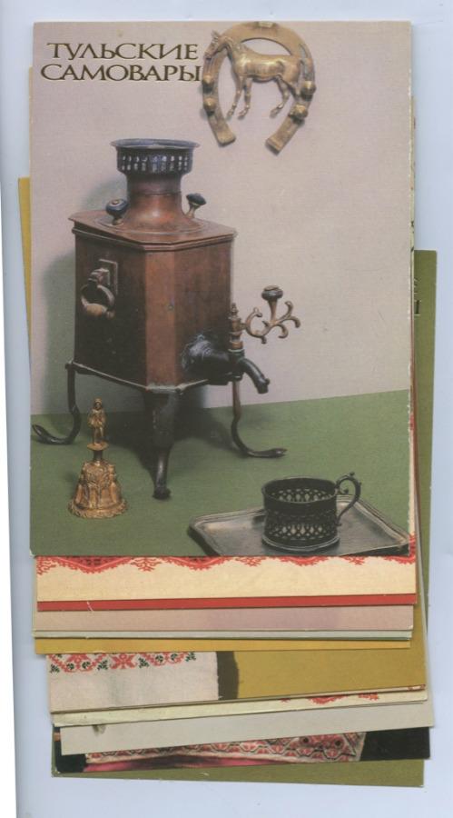 Набор открыток «Тульские самовары» (18 шт.) 1991 года (СССР)