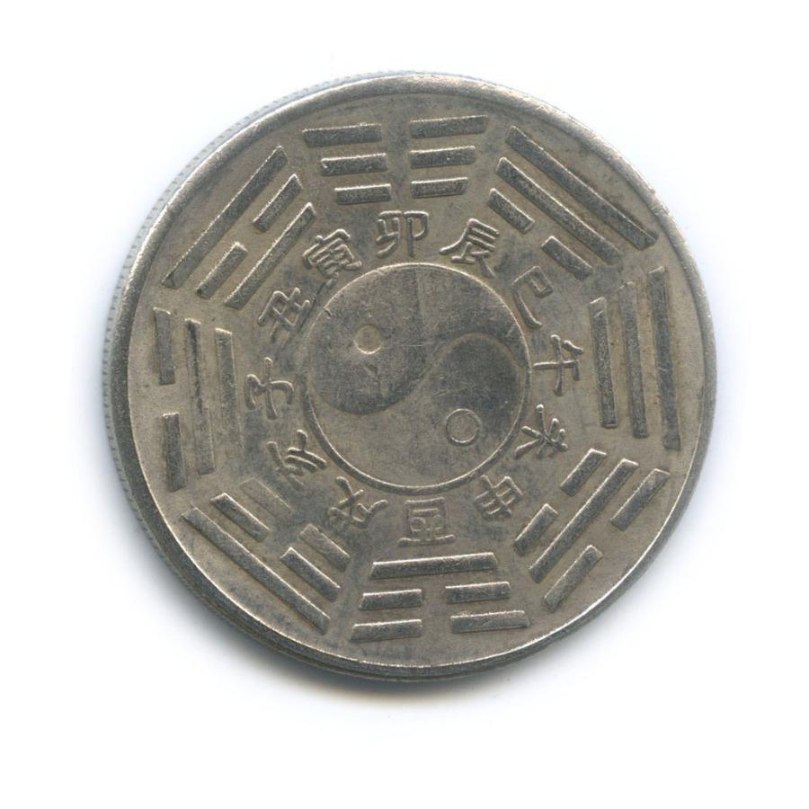 Жетон «Инь иян - Восточный гороскоп - Лошадь»