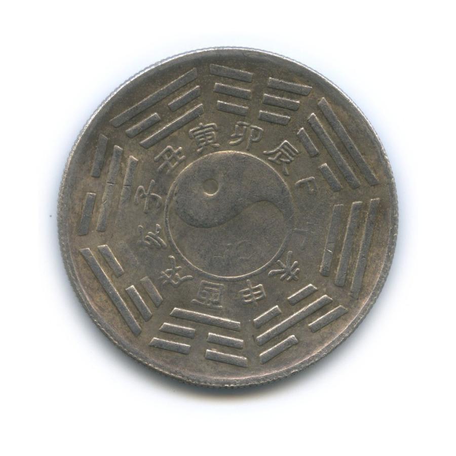 Жетон «Инь иян - Восточный гороскоп - Свинья»