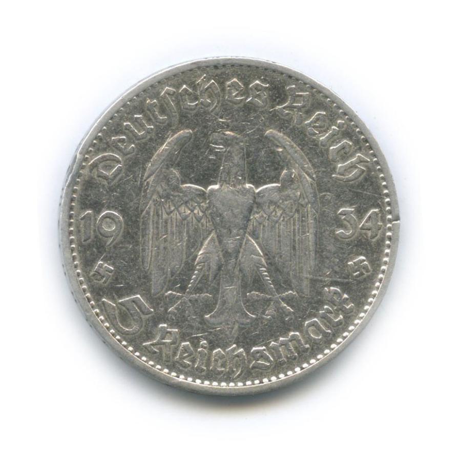 5 рейхсмарок — 1 год нацистскому режиму, Гарнизонная церковь вПотсдаме (21 März 1933) 1934 года D (Германия (Третий рейх))