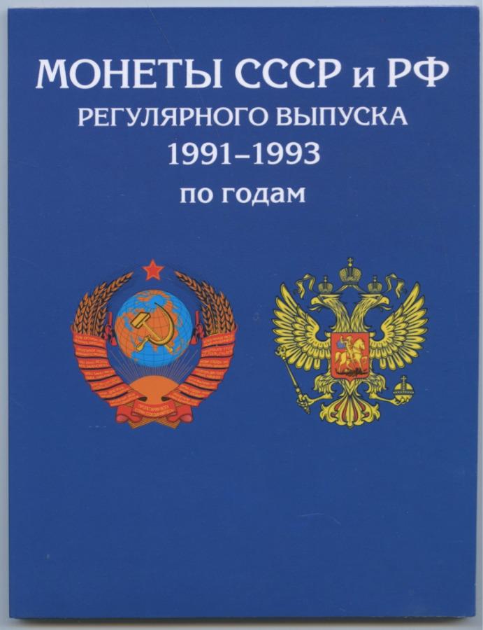 Альбом для монет «Монеты СССР иРФрегулярного выпуска 1991-1993 погодам» (Россия)