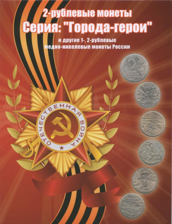 Альбом-планшет для монет «2-рублевые монеты - Города-герои» (Россия)