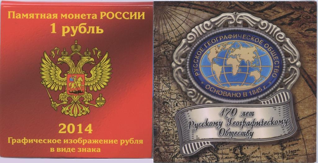 Набор альбомов для монет «Графическое обозначение рубля ввиде знака», «170 лет Русскому Географическому обществу» (Россия)