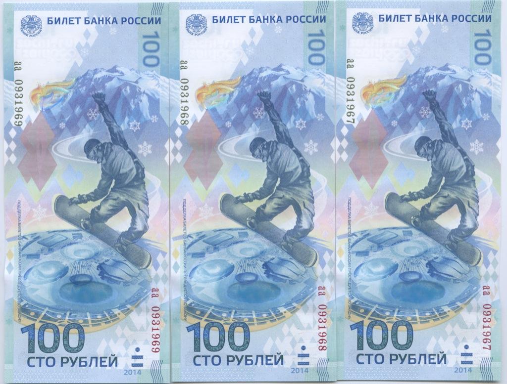 Набор банкнот 100 рублей - Олимпийские игры, Сочи 2014 (серия аа, номера подряд) 2014 года (Россия)