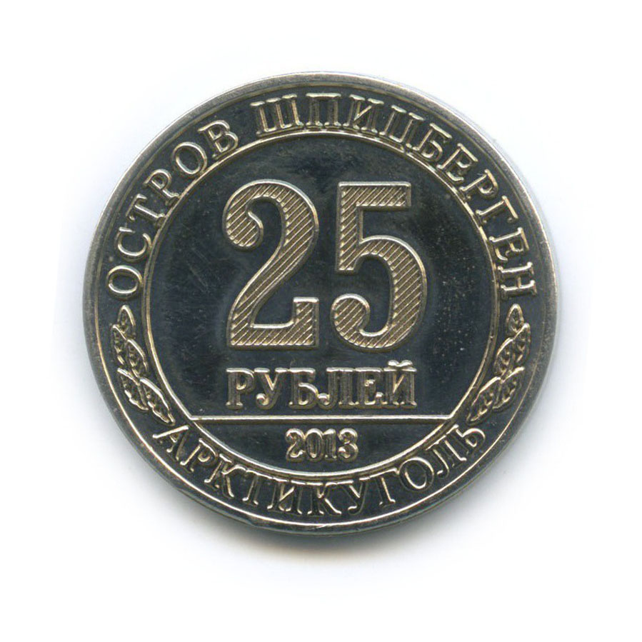 Жетон «25 рублей - Гренландский тюлень - Шпицберген, Арктикуголь» 2013 года (Россия)