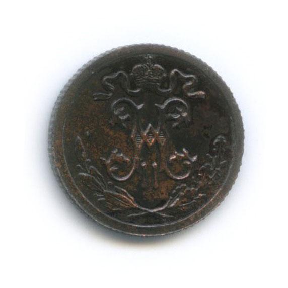 1/2 копейки 1915 года (Российская Империя)
