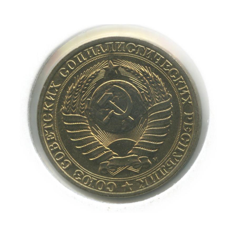 1 рубль (вхолдере) 1991 года М (СССР)