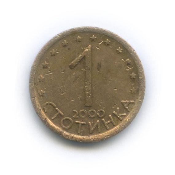 1 стотинка 2000 года M (Болгария)