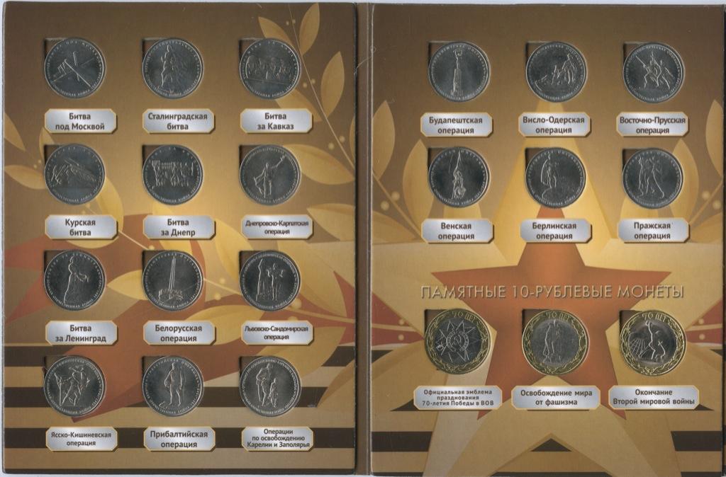 Набор юбилейных монет - 70-летие Победы вВеликой Отечественной войне (вальбоме) 2014, 2015 (Россия)