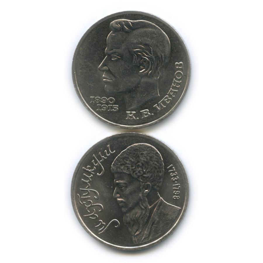 Набор юбилейных монет 1 рубль 1991 года (СССР)